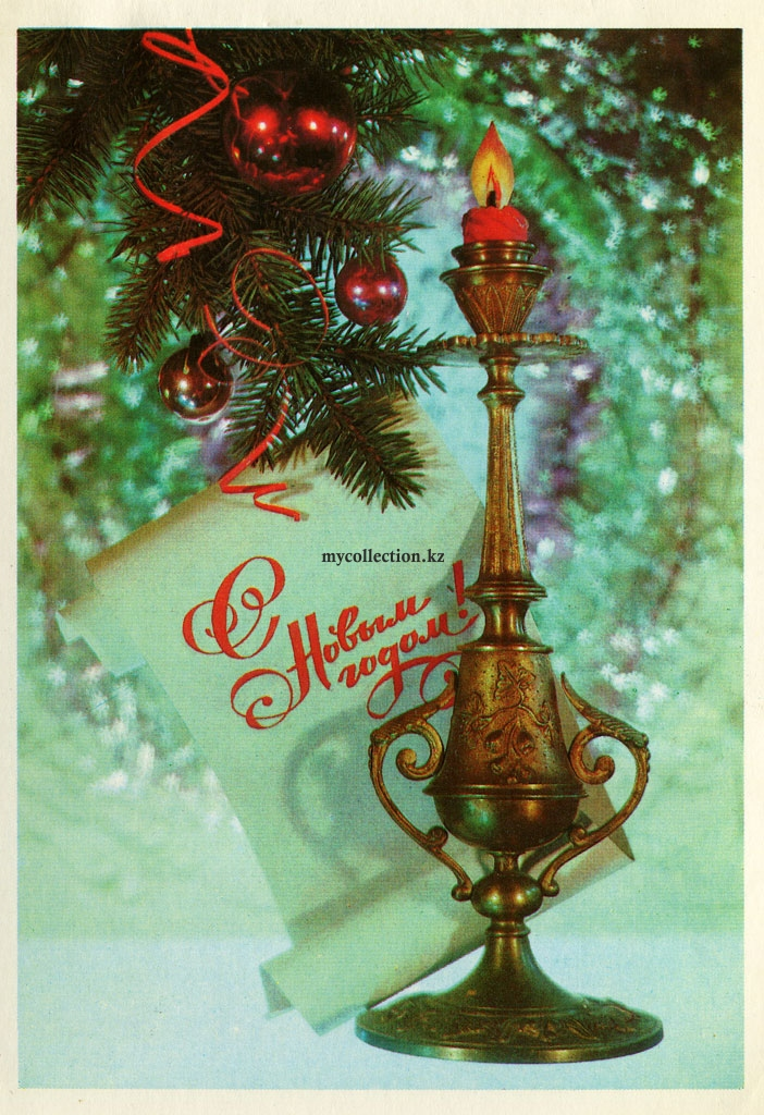 PostCard_New_Year_0002.jpg