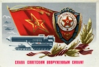 Long live the armed forces of the Soviet Union!