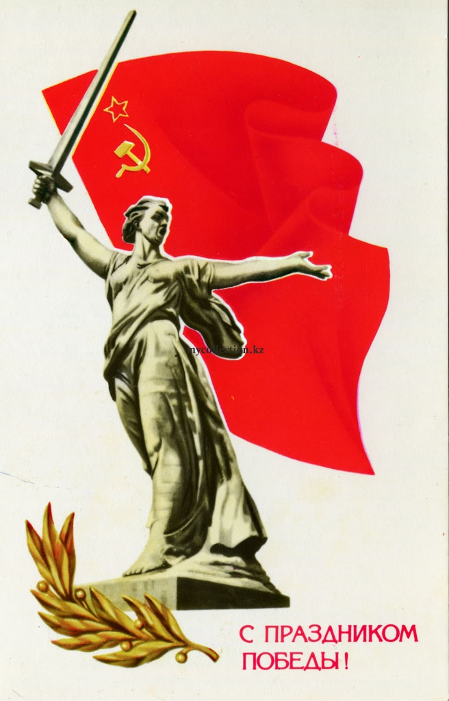 PostCard_Victory_Day_1983_USSR_9May.jpg