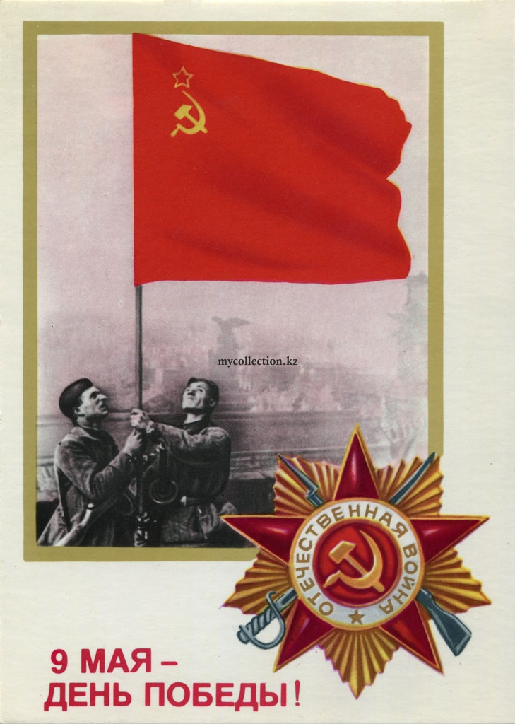 May 9 - Victory Day - 1984.jpg