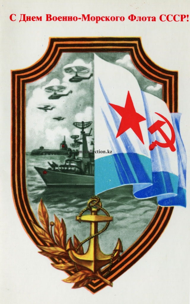 PostCard Day of the Navy of the USSR.jpg