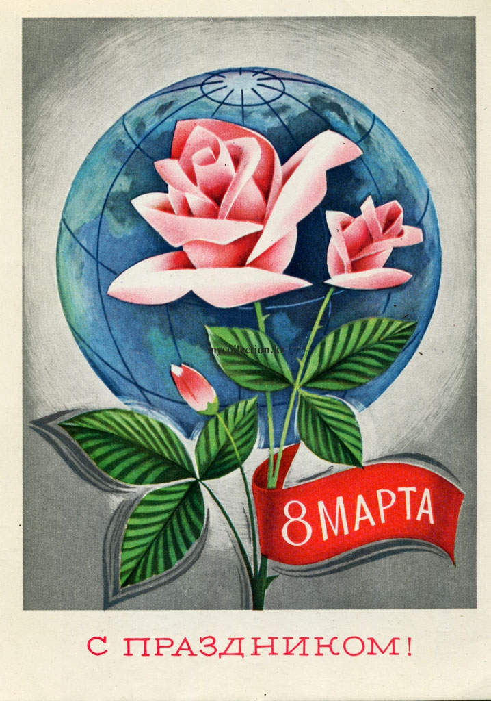On the 8th of March - USSR postcard - 1977.jpg