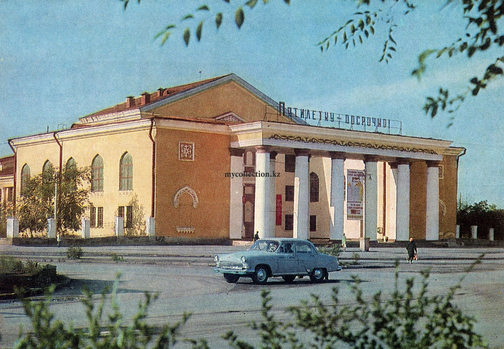 Tselinograd Palace of Culture of Railway Workers.jpg