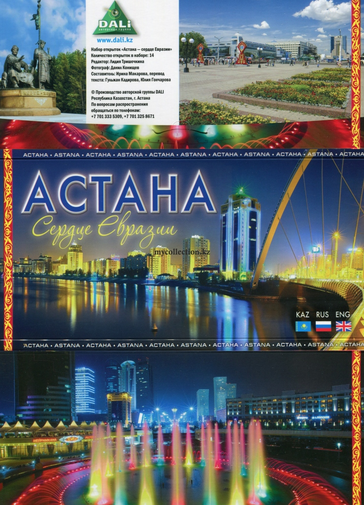 Heart_Eurasia_Astana_New_Kazakhstan_New_Capital.jpg