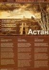 ASTANA: ACCORDING TO THE TRADITION IN THE FUTURE!