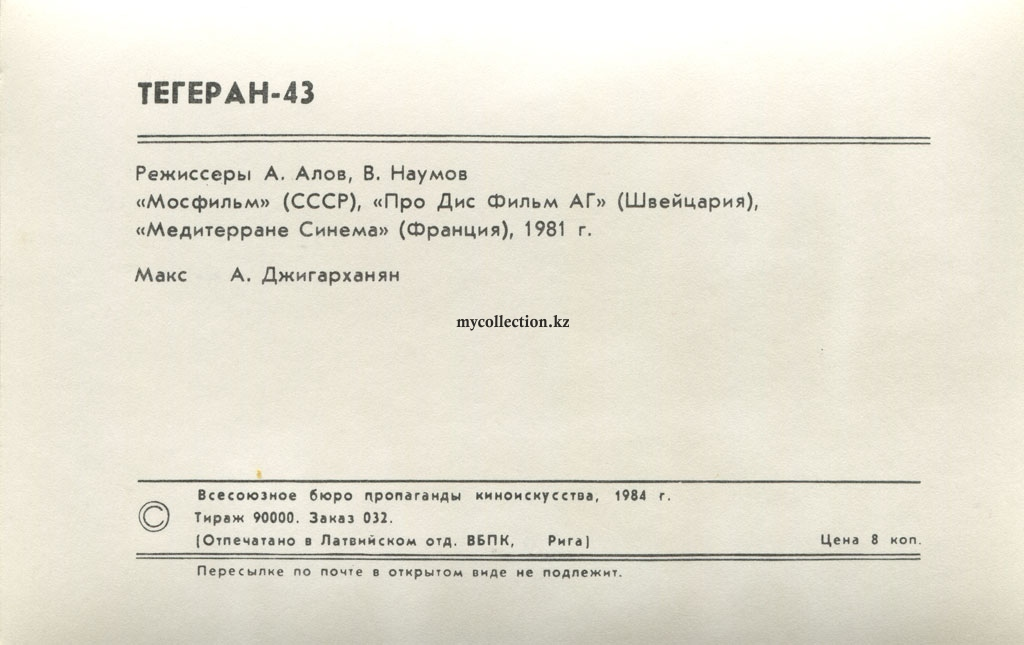 Actors of the Soviet cinema - 1984 - Armen Dzhigarkhanyan - Teheran 43 - 1980.jpg
