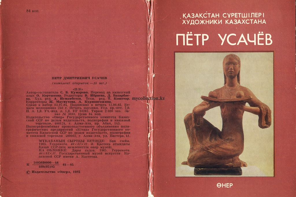 Artists of Kazakhstan - sculptor Peter Usachyov 1985.jpg
