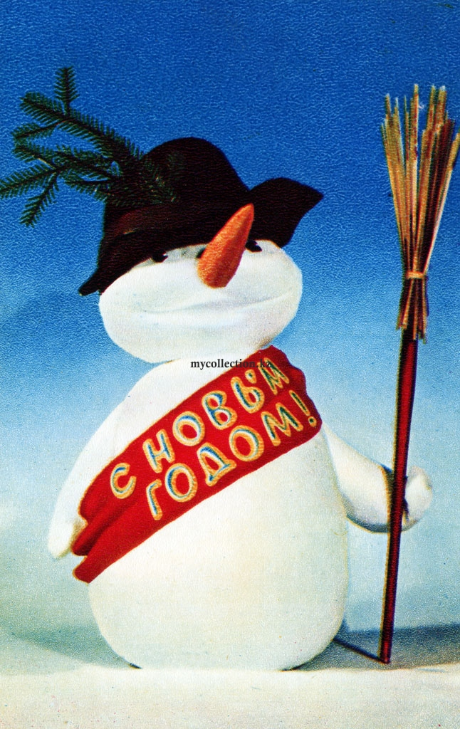 Voronin_1972_Cheerful snowman.jpg