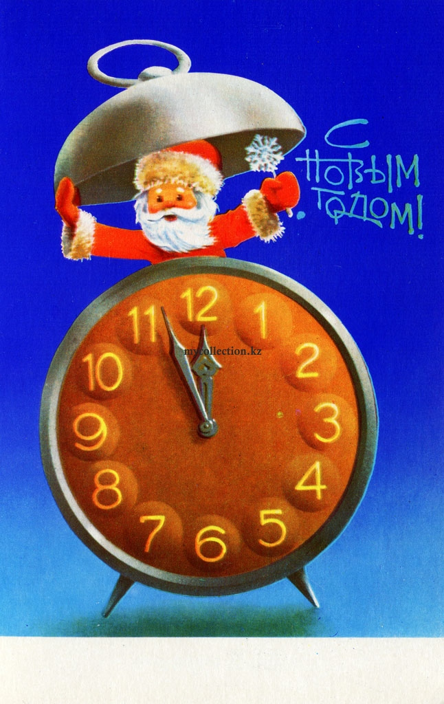 New Years alarm clock Santa Claus Artist  Voronin 1979.jpg