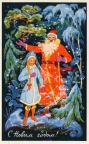 Soviet New Year card 1970