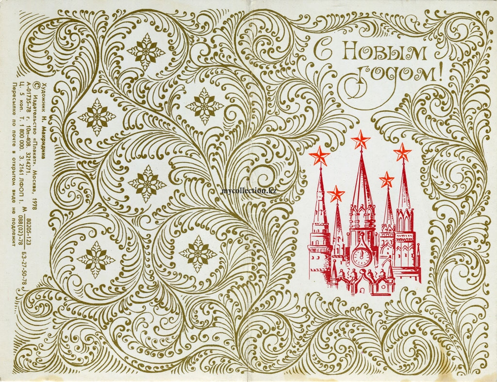 Postcard of the USSR happy New year Makridina 1978.jpg