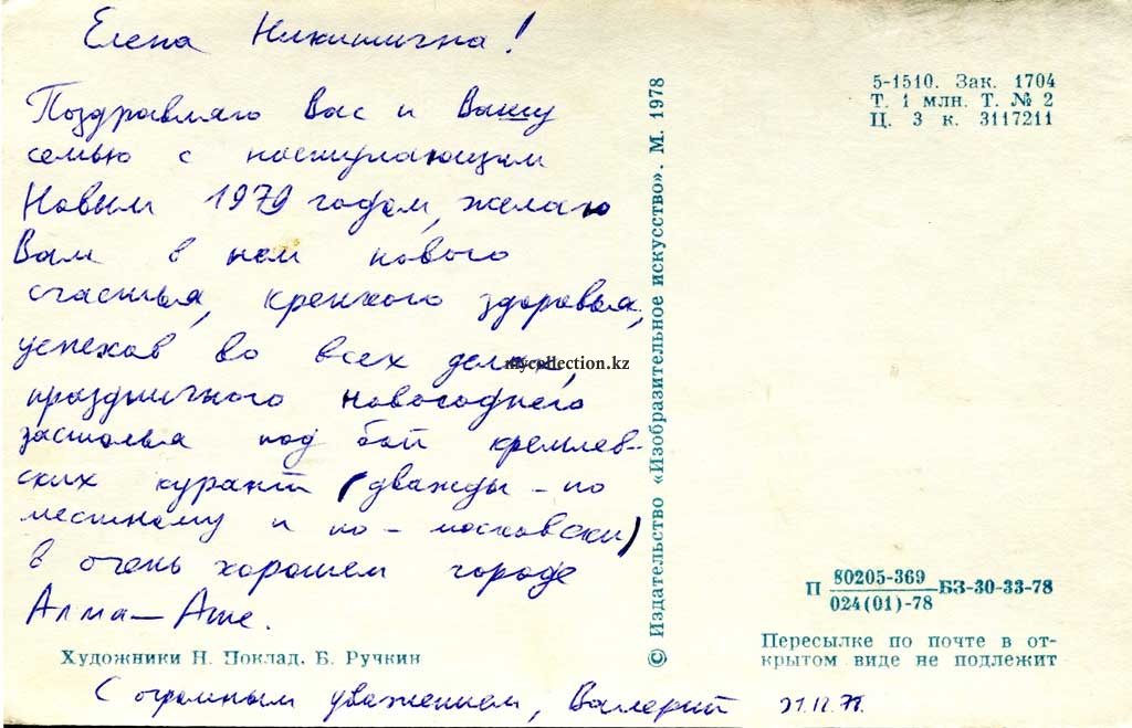Poklad 1978 Postcard of the USSR happy New year.jpg