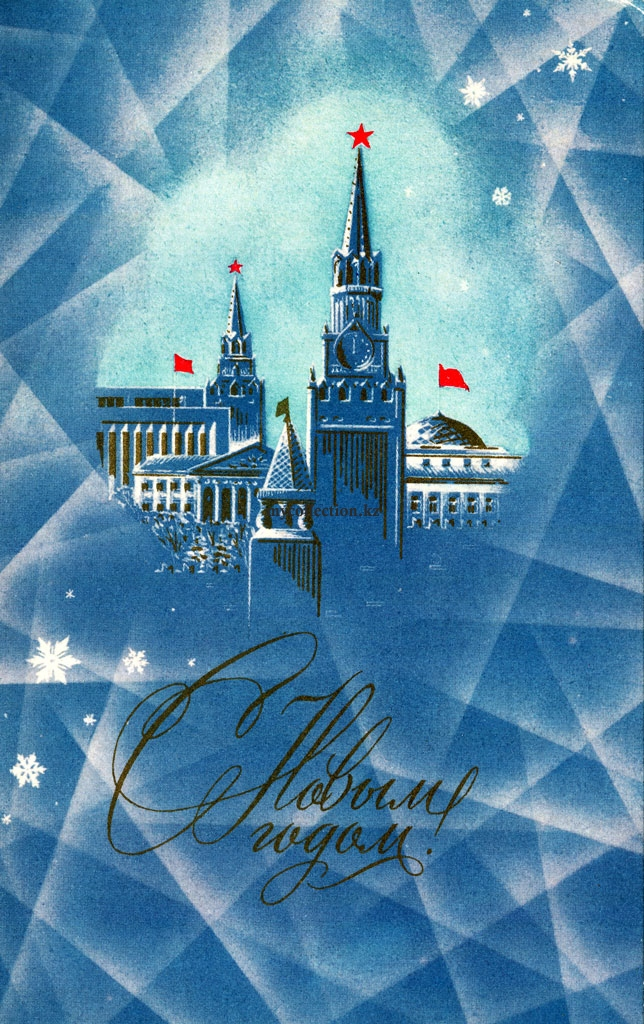 Kirillov -  Happy New Year 1977 - USSR postcard.jpg