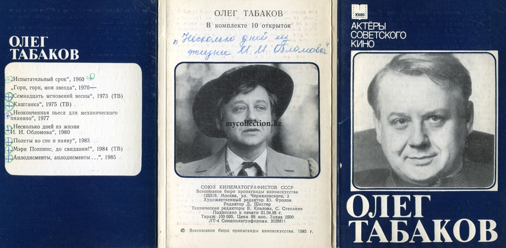 Set of cards of the series Actors of Soviet Cinema - Oleg Tabakov.jpg
